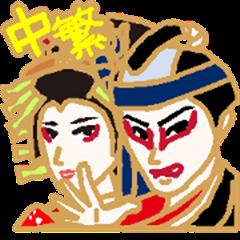 KABUKICCO mini SUKEROKU&AGEMAKI[ZH-TW]