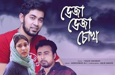 Bheja Bheja Chokh Lyrics - Tanjib Sarowar