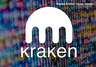 Биржа Kraken снова онлайн