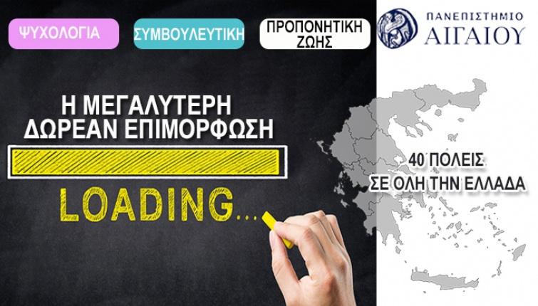 Ορεστιάδα: Δωρεάν επιμόρφωση στην Ψυχολογία, στη Συμβουλευτική και στην Προπονητική Ζωής