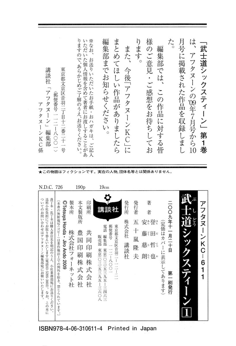 Bushidou Sixteen chapter 4 trang 35