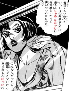 """貧乏くさい他人といっしょの列車なんかに乗るんじゃあなかったわ・・・指定席とったって声がつつぬけじゃあない こんなんだったら居眠りできないけど車でくるんだったわ quote from manga """"JoJo's Bizarre Adventure,"""" JoJo no Kimyou na Bouken ジョジョの奇妙な冒険 (chapter 500)"""