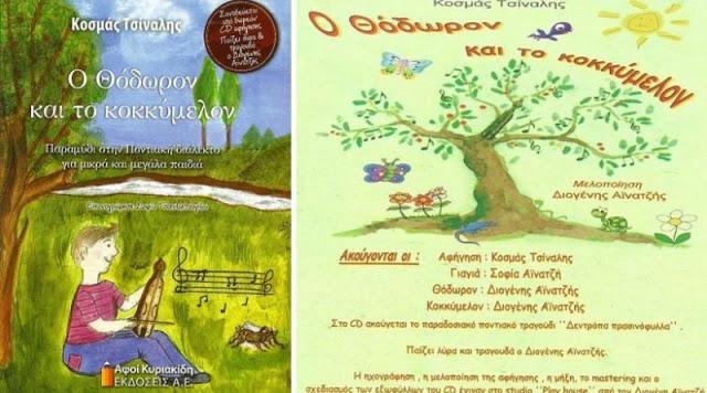 Παρουσίαση του Ποντιακού παραμυθιού «Ο Θόδωρον και το κοκκύμελον» στα Γιαννιτσά