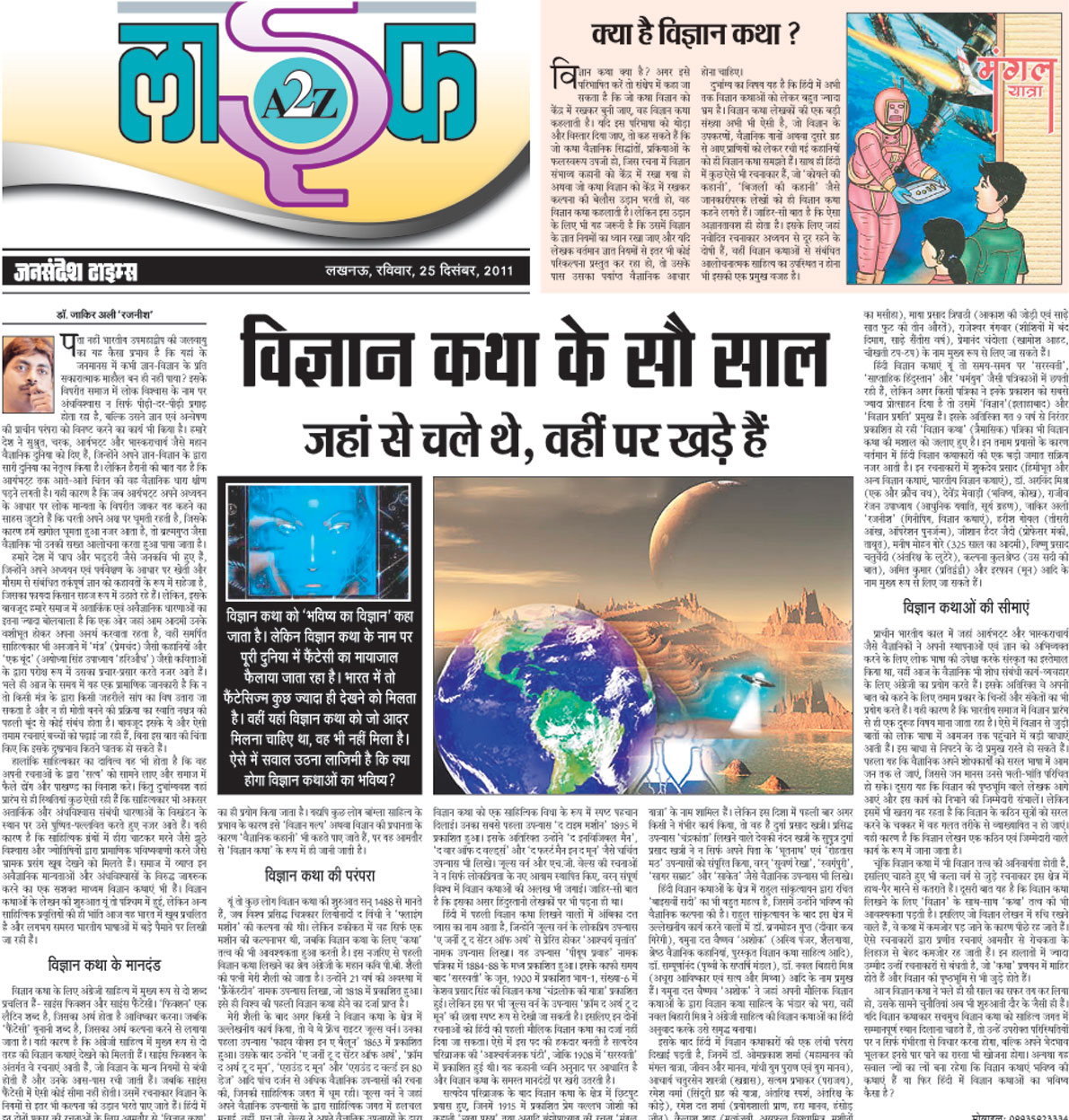 Science Fiction in Hindi