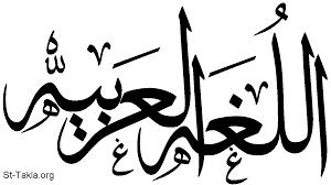 Kosakata Bahasa Arab Kata Benda dan Artinya