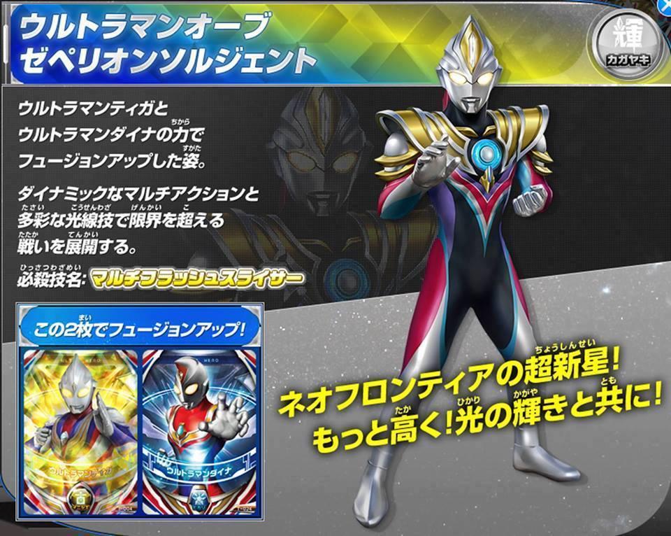 Ultraman Zero New Form Ultraman Orb - New Gam...
