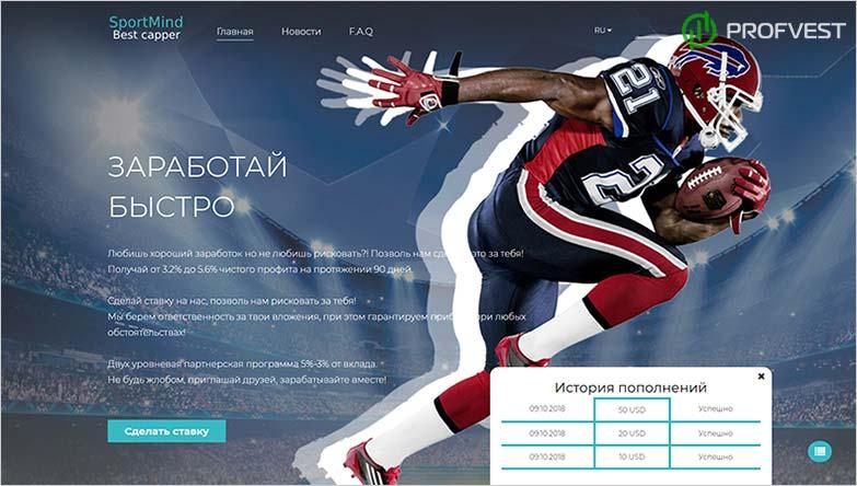 SportMind обзор и отзывы HYIP-проекта