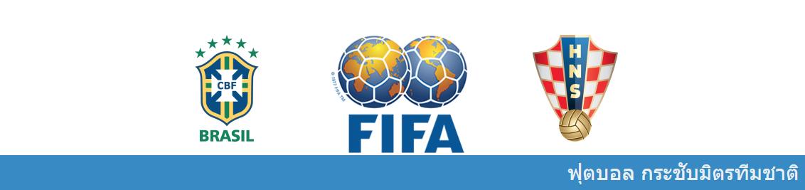 แทงบอล วิเคราะห์บอล กระชับมิตร ทีมชาติบราซิล vs ทีมชาติโครเอเชีย