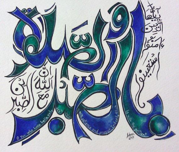 Arabic Calligraphy Etsy multicolor
