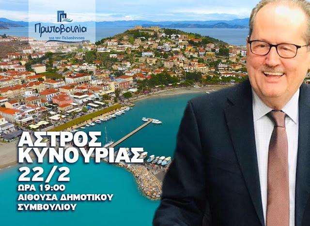 Πρωτοβουλία για την Πελοπόννησο: Ο Παναγιώτης Νίκας στο Άστρος