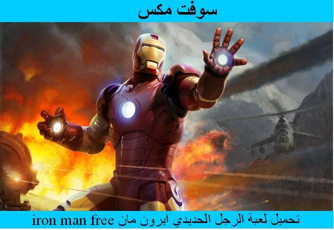 تحميل لعبة iron man 2 للكمبيوتر تورنت