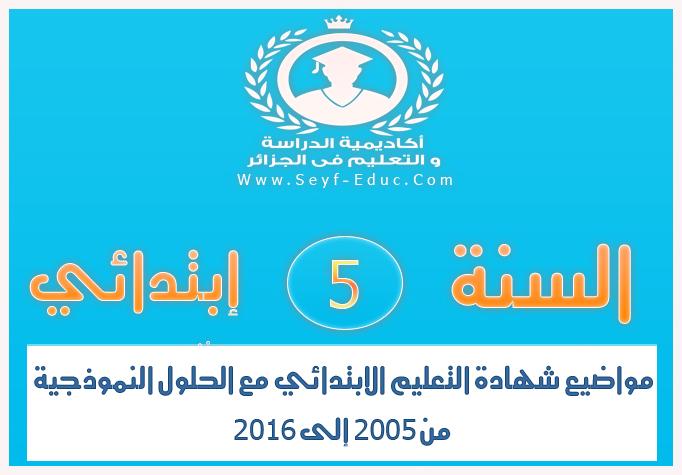 مواضيع شهادة التعليم الإبتدائي من 2005 إلى 2016