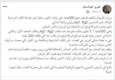وزير التعليم, رئيس الجمهورية, طارق شوقى,