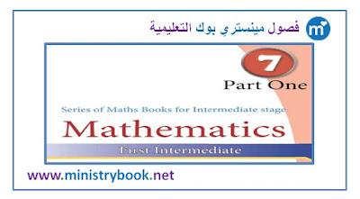كتاب الرياضيات للصف الاول متوسط متميزين جزء اول 2018-2019-2020-2021