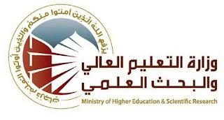 التعليم تعلن الأسس العامة المعتمدة نظام القبول المركزي 2016 _2017