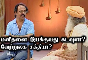 Manithan VS Kadavul – Sadhguru Tamil Video 19-02-2015