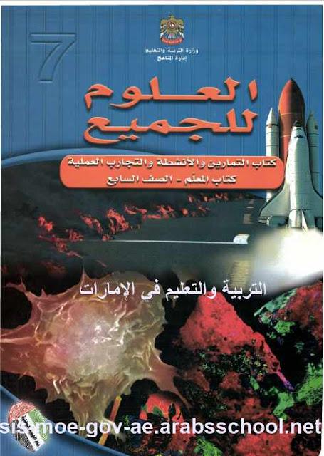 كتاب تمارين العلوم للصف السابع مع الإجابات