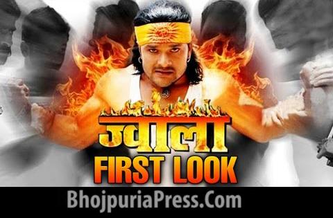 Jwala Bhojpuri Film