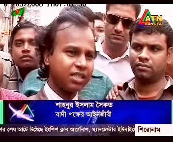 Breafing at ATN Bangla on filing case alleging torture