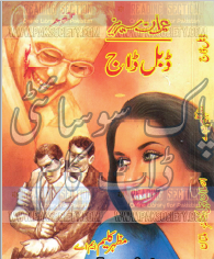 Double Dodge Imran Series By mazhar kaleem