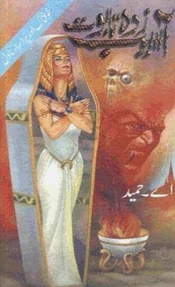 Free download Aasaib zada taboot novel by A.Hameed pdf, Online reading.