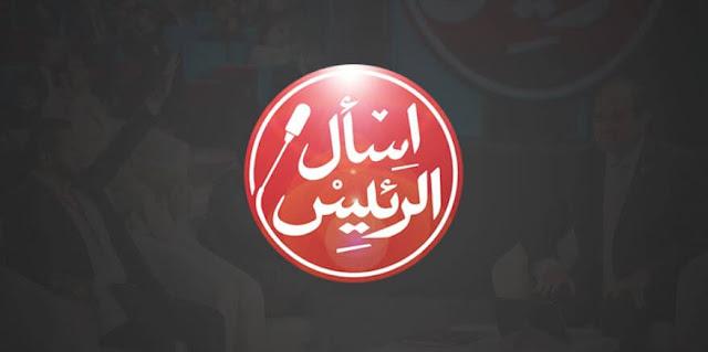 """""""اسأل الرئيس"""" يطلق الرئيس السيسي  حملة اسأل الرئيس بعد غلاء تذاكر المترو لكي يحل مشاكل الشعب المصري"""