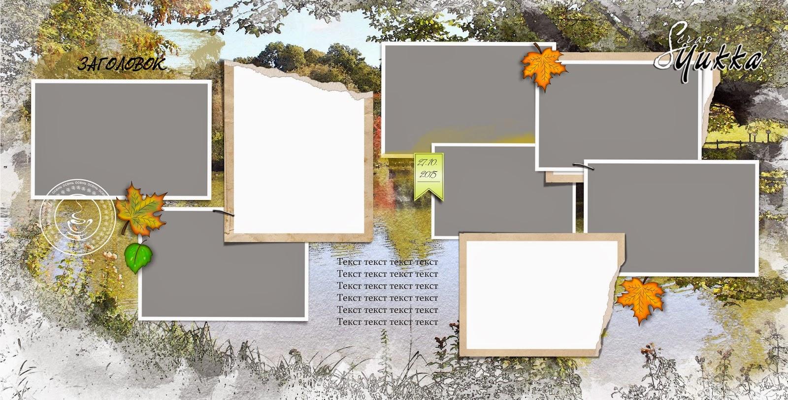 макет фотокниги про осень
