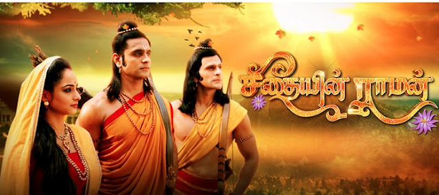 Seethayin Raman/Seedhaiyin Ramaan on Star Vijay
