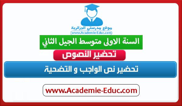 تحضير نص الواجب و التضحية اللغة العربية للسنة الاولى 1 متوسط - الجيل الثاني