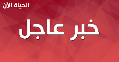 وردنا الان رئاسة الجمهورية تعلن عن تعديل وزاري جديد والرئيس يشهد حلف اليمين