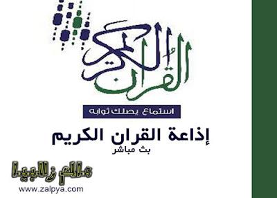 القران الكريم بث مباشر مصر