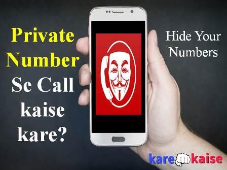 number-bataye-bina-call-kaise-kare