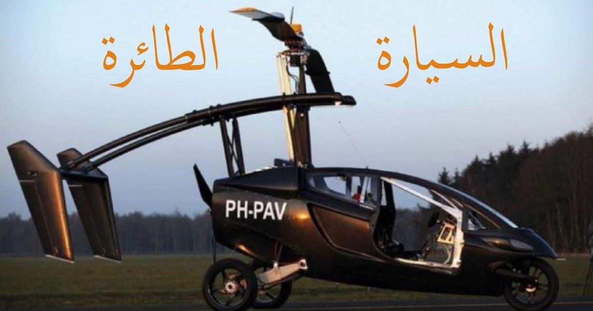 السيارة الطائرة من الحلم إلى الواقع