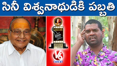 Bithiri Sathi v6 comedy video K. Viswanath Wins Dadasaheb Phalke Award For 2016