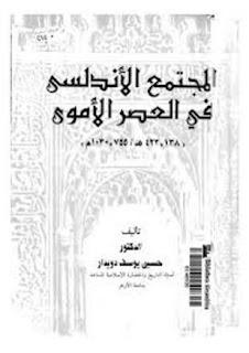 حمل المجتمع الأندلسي في العصر الأموي 138 هـ 422 هـ - حسين يوسف دويدار pdf