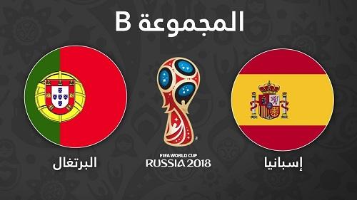موعد مباراة إسبانيا والبرتغال في كأس العالم الجمعة 15/6/2018 والقنوات الناقلة للمباراة