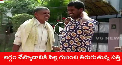 Bittiri Satti Funny Over His Marriage | Teenmaar News