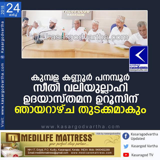 Kerala, News, Kumbala Kannur Panamboor Seethi Valiyullahi Udayasthamana Uroos Starts on Sunday