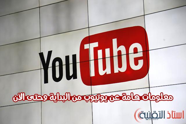 معلومات هامة عن يوتيوب من البداية وحتى الأن