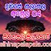 Lagna Palapala Ada Dawase  | ලග්න පලාපල | Sathiye Lagna Palapala 2019 | 2019-04-04