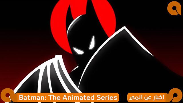 اعلان عن قرص بلوراي للانميشن Batman: The Animated Series حصرياً