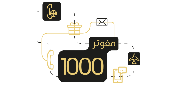 مفوتر 1000