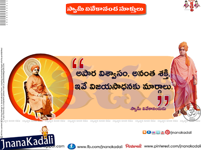 Here is a Latest Telugu Manchi Maatalu by Swami Vivekananda in Telugu Language, Telugu Good Morning Nice Swami Vivekananda Wallpapers, Telugu  Swami Vivekananda Sayings and Most Inspiring Words, Success Quotations by Swami Vivekananda in Telugu, Life Messages by Swami Vivekananda, Awesome Telugu Language Swami Vivekananda Wallpapers, Best Swami Vivekananda Nice Useful Quotations online, Telugu Swami Vivekananda Solders Quotes.