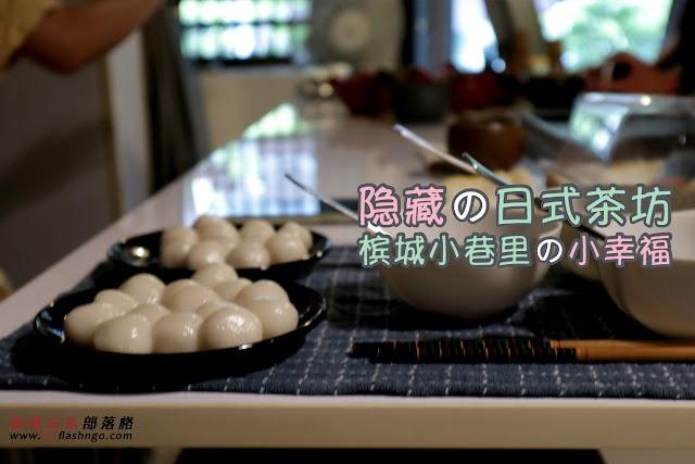 槟城茶坊 | Komichi Tea House 小路茶坊,小巷里的日式茶坊