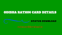 odisha-ration-card-details-status