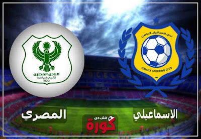 مشاهدة مباراة الإسماعيلي والمصري بث مباشر اليوم