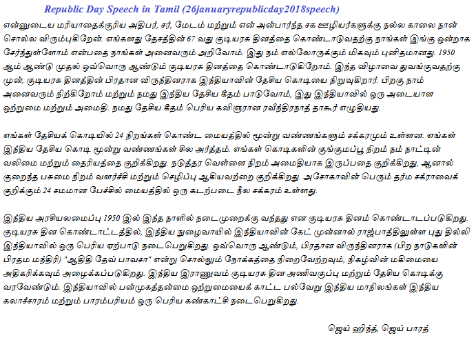 independence day speech in tamil for teachers