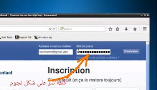 إعرف كلمة سر ٱي حساب فاسيبوك فقط من خطٱ يصدر من صاحبه