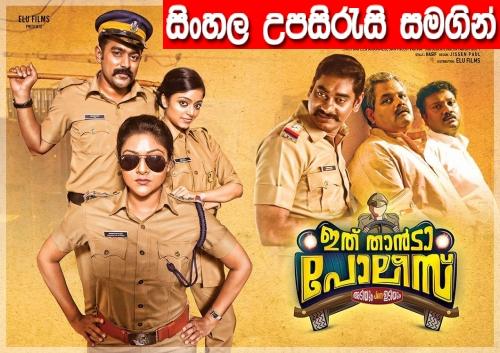 Sinhala Sub - Ithu Thaanda Police (2016)