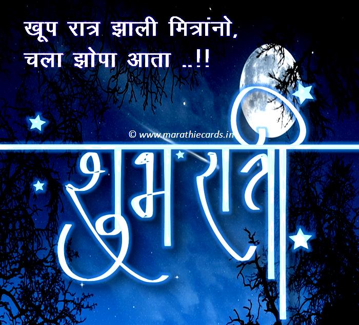 subh ratri good night marathi wallpaper kavita sandesh shayari sweet dreams facebook whatsapp. Black Bedroom Furniture Sets. Home Design Ideas